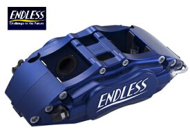 エンドレス ENDLESS ブレーキキャリパー 4POT(フロント用) ブレーキキット RX-7 FD3S (純正16インチホイール装着車)