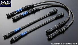 エンドレス ENDLESS ブレーキライン スイベルスチール S-MX RH1 1台分
