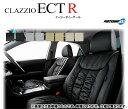 【Clazzio】【クラッツィオ】【Clazzio ECT R】【シートカバー】【クラウン アスリート】【GRS200系】H20/2〜21/3 5人乗り 1列目パ…