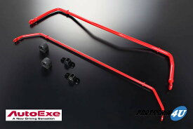 SALE! 即納 AUTOEXE マツダ RX-8 SE3P Sports Stabilizer リア用 スポーツ スタビライザー オートエグゼ MSE7650 中実17.0φ 2弾調整式 純正マウント使用 バネ定数 1段目147% 2段目 116%