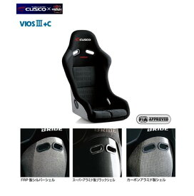 CUSCO×BRIDE VIOS3 +C コラボレーションシート ブラック×ブラック BRIDE ロゴ FRP製シルバーシェル FIA規格取得モデル フルバケットシート アクティブスポーツモデル 保安基準適合品 クスコ×ブリッド 個人宅配送不可