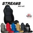 BRIDE STREAMS ブリッド ストリームス リクライニング バケットシート 専用シートクリーナー付き 保安基準適合品 日本製 シート ブラッ…