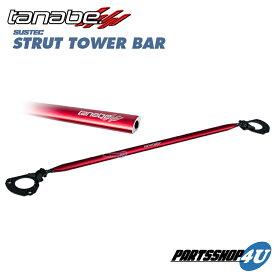 在庫処分 送料無料 TANABE タナベ SUSTEC STRUT TOWER BARサステック ストラットタワーバー MAZDA マツダ AXELA アクセラスポーツ BMEFS PE-VPR 年式13/11〜 前用 フロント NSMA20