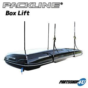PACKLINE パックライン ルーフボックス用 アクセサリー BoX Lift ボックスリフト ノルウェーブランド Simple roof life for garage or similar ガレージなどでの吊り下げ収納 アウトドア キャリア 正規品 代