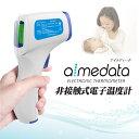 安心の正規品 送料無料 非接触式電子温度計 AIMEDATA アイメディータ 非接触 赤外線センサー 大型ディスプレイ メモリ…