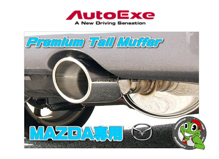 AUTOEXE マツダ RX-8 SE3P-300001〜 〜H22.3 プレミアテールマフラー ステンレス製 オートエグゼ MSY8Y00 純正同位置 テール径 110mm×95mm ×2 メインパイプ径60.5φ H22年3月31日以前生産車用