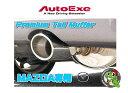AUTOEXE マツダ RX-8 SE3P-〜299999 〜H22.3 プレミアテールマフラー ステンレス製 オートエグゼ MSX8500 純正同位置 テール径 110mmx9…