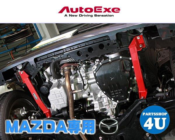 AUTOEXE マツダ CX-5 KE系 全車 ロアアームバー スチール製 リア用 オートエグゼ MKE440A 1ピース構造2点式