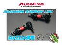【マツダ CX-5 型式:KE系全車】(CX5)【Adjustable Stabilizer Link(リア用/全長調整式)】オートエグゼ【MKE7655】アジ...