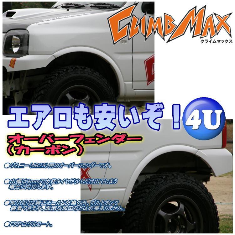 CLIMB MAX JIMNY クライムマックス 9mm オーバーフェンダー FRP 白ゲルコート 未塗装 ジムニー JB23-E03
