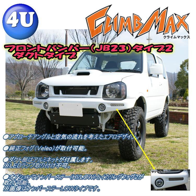 CLIMB MAX JIMNY クライムマックス フロントバンパー タイプ2 ダクトタイプ FRP 白ゲルコート ジムニー JB23-E30