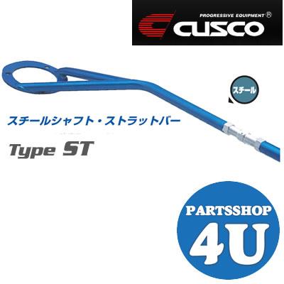【CUSCO】【クスコ】【ボディ補強パーツ】【ストラットバー】【タイプ ST】【カプチーノ】【SUZUKI】【スズキ】【型式 EA11R/EA21R】【年式 91.11〜97.12】フロント用