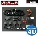 【CUSCO】【クスコ】【車高調整サスペンションキット】【電調式減衰力40段コントローラー】【e-Con2】【イーコンツー】
