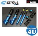 【CUSCO】【クスコ】【車高調整サスペンションキット】【Street ZERO (Blue)】【TOYOTA】【トヨタ】【ウィッシュ】【型式 ZGE25G/ZGE25…