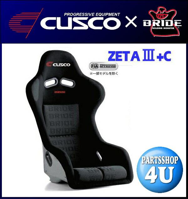 CUSCO×BRIDE ZETA3 +C コラボレーションシート ブラック×ブラック BRIDE ロゴ FRP製シルバーシェル FIA規格取得モデル フルバケットシート レーシングコンフォートモデル 保安基準適合品 クスコ×ブリッド 個人宅配送不可