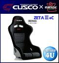 CUSCO×BRIDE ZETA3 +C Type-XL コラボレーションシート ブラック BRIDE ロゴ FRP製 シルバーシェル FIA規格取得モデル フルバケットシ…