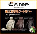 Eldine DIA QUILT Collection ( エルディーネ ダイヤ キルト コレクション シートカバー ) MINI クロスオーバー R60 H23/1〜 型式: ZA…