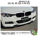 【GIALLA GARBINO(ジアラ ガルビノ)】フロントリップスポイラー【FRP製(未塗装)or カーボン製】【BMW 3シリーズ F30 M-sport】【20…