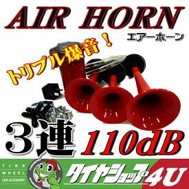 ポイントアップ【即納】【トリプル エアーホーン】『HORN】【フェラーリホーン】【コンプレッサー付属】『12V車対応』【3連ラッパ】【新品】【電子ホーン】【カー用品】