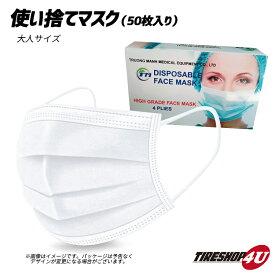 (50枚)不織布マスク50枚入り 1箱 4層構造 使い捨て ウイルス対策 花粉対策 インフルエンザ 風邪 プリーツタイプ ノーズワイヤー 商品代引不可ホワイトマスク/箱マスク 送料無料在庫あり