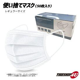 (200枚) 4箱セット 不織布マスク 1箱 50枚入り 3層構造 使い捨て ウイルス対策 花粉対策 インフルエンザ 風邪 200枚ディスポーサブルマスク 商品代引不可 在庫あり