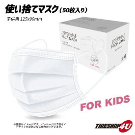 (100枚) 不織布マスク 50枚入りが2箱 キッズタイプ 子供用 子供向け 小さい 3層構造 使い捨て ウイルス対策 花粉対策 インフルエンザ 風邪 ディスポーサブルマスク 商品代引不可 ホワイト KIDS 即納 在庫あり キッズマスク