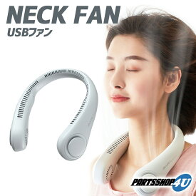 限定特価 送料無料 ネックファン 白 NECK FAN 首かけ ハンズフリー USBファン 大容量 4000mAh 最大約10時間 360度 広域送風 風力 3段階 熱中症対策 冷却 静か 快適 扇風機 首掛け 羽無し ホワイト