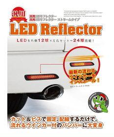 LEDリフレクター汎用