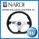 【正規品】【NARDI】【KALLISTA LEATHER 35(カリスタ)】【350φ】【N201】75th Anniversary Line【ブラックレザー/POLスポーク】【ス…