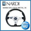 【正規品】【NARDI】【KALLISTA METAL 35(カリスタ)】【350φ】【N202】75th Anniversary Line【ブラックレザー/POLスポーク】【ステ…