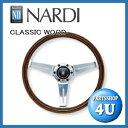 【正規品】【NARDI】【CLASSIC WOOD(クラシックウッド)】【Viteウッド&ポリッシュスポーク】【N161(360φ)】【ステアリング】【ハ…