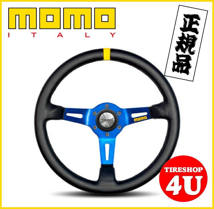【正規品】【MOD.08】【モデル08】【MOMO】【BLUE】【ブルースポーク】【φ350】【SUEDE】【LEATHER】【ステアリング】【ハンドル】【モモ】【STEERING】【カードOK】【M-59/M-63】