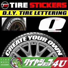 DIY TIRE STICKERS(タイヤステッカー) シングルアルファベット 【Q】 (ラバータイプ)ホワイトレター 【4枚1SET】1文字タイプ 組み合わせ自由!Stance系にオススメ