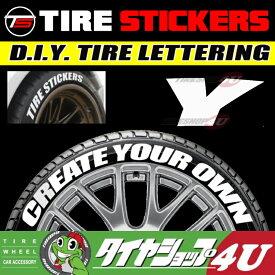 DIY TIRE STICKERS(タイヤステッカー) シングルアルファベット 【Y】 (ラバータイプ)ホワイトレター 【4枚1SET】1文字タイプ 組み合わせ自由!Stance系にオススメ