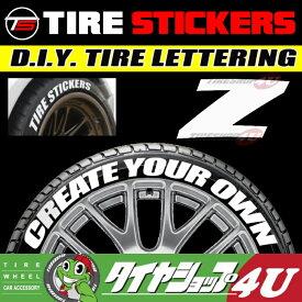 DIY TIRE STICKERS(タイヤステッカー) シングルアルファベット 【Z】 (ラバータイプ)ホワイトレター 【4枚1SET】1文字タイプ 組み合わせ自由!Stance系にオススメ