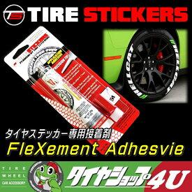DIY TIRE STICKERS(タイヤステッカー) アルファベット (ラバータイプ) ステッカー専用接着剤ホワイトレター タイヤサイドウォール 組み合わせ自由!Stance系にオススメ
