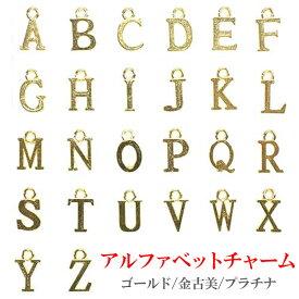 アルファベット チャーム イニシャル指定 10個入り 高さ12mm 幅8mm