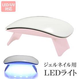 フェアリーネイル ジェルネイル LED ライト 6W USBタイプ LED UV 2波長型
