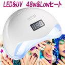 ジェルネイル 硬化 LED ライト LED & UV ネイルライト 48W ジェルネイル フェアリーネイル 低ヒート機能 全ジェル対応…