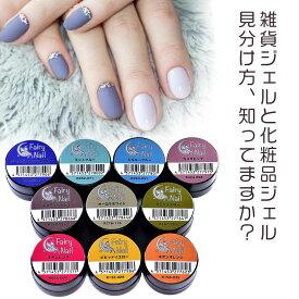 フェアリーネイル カラージェル 10色 化粧品 キット セット 3g