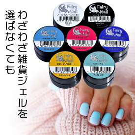 フェアリーネイル ジェルネイル カラージェル ベース トップ セット 化粧品 カラージェル 5個 トップコート ベースコート 増量 ジェル