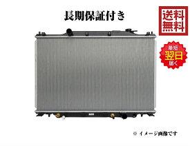 新品ラジエーター ラジエター【送料無料・税込み】エルグランド ME51 MNE51 品番 21460-WL70A