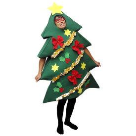 【あす楽12時まで】 SAZAC(サザック) クリスマスツリーコスチューム 【 コスプレ 衣装 仮装 おもしろ クリスマス 着ぐるみ 大人用 爆笑 男性用 ウケる 女性用 面白 笑える メンズ レディース おもしろコスチューム キグルミ きぐるみ 】