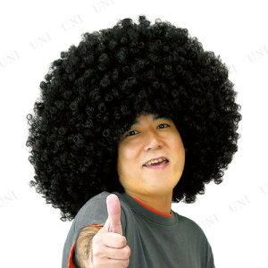 ビッグバンアフロ Aブラック [ コスプレ 衣装 ハロ...