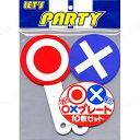 あす楽対応 〇×プレート10枚セット パーティーグッズ パーティー用品 イベント用品 演出 盛り上げグッズ クイズ用品 抽選用品