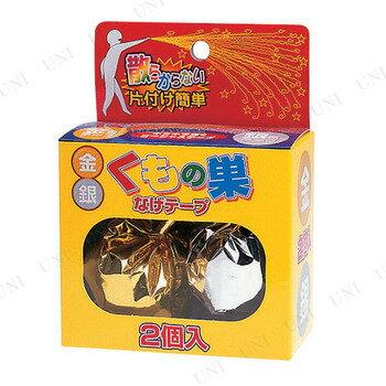 金銀くもの巣投げテープ 2個入 盛り上げグッズ パーティー投げテープ パーティーグッズ 演出 イベント用品 パーティー用品