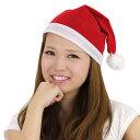 【あす楽12時まで】 Patymo お手軽サンタ帽 【 仮装 大人 クリスマス コスプレ サンタ かぶりもの 変装グッズ ぼうし サンタ帽子 大人用 小物 ハット 】