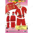 Patymo キッズサンタ クリスマス 衣装 子供用 コスチューム 仮装 男の子 女の子 サンタコスプレ サンタ服 サンタクロース