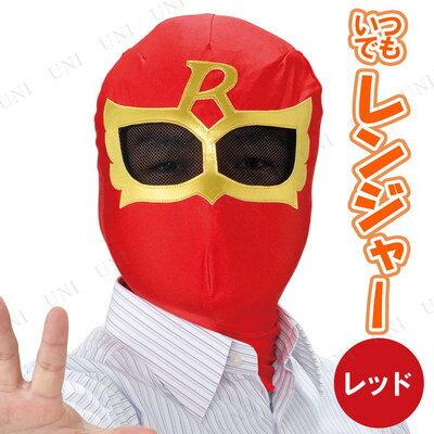いつでもレンジャー・レッド パーティーグッズ ヒーローマスク ゴレンジャー かぶりもの 衣装 変装グッズ 戦隊もの ハロウィン プチ仮装 コスプレ