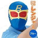 いつでもレンジャー・ブルー ハロウィン 衣装 プチ仮装 変装グッズ コスプレ パーティーグッズ かぶりもの ヒーローマスク 戦隊もの ゴレンジャー